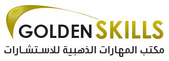 مكتب المهارات الذهبية